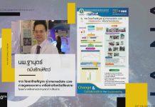 จากโฮงยาไทยสัญจร สู่ Intermediate care การดูแลระยะกลาง เครือข่ายจังหวัดเชียงราย