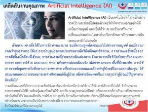 การใช้ AI ในการรักษาพยาบาล