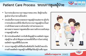 Patient Care Process