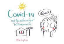 COVID-19 กับ การจัดการสิ่งแวดล้อมในโรงพยาบาล