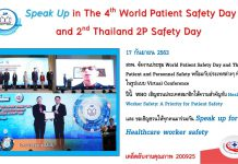 Speak Up 2P Safety Day