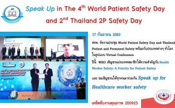 Speak Up 2P Safety Day