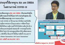 การประยุกต์ใช้มาตรฐาน HA และ DHSA