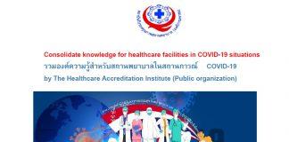 รวมองค์ความรู้สำหรับสถานพยาบาลในสถานการ COVID-19