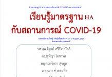 COVID-19 กับมาตรฐาน HA