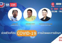 ช่วงชีวิตที่ติด COVID-19 การป่วยและการรักษา