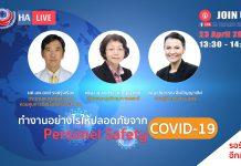 ทำงานอย่างไรให้ปลอดภัยจาก COVID-19 (Personnel Safety)