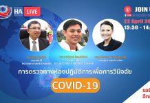 การตรวจทางห้องปฏิบัติการเพื่อวินิจฉัย COVID-19