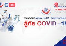 ร้อยดวงใจสู่โรงพยาบาล HA โรงพยาบาลคุณภาพสู้ภัย COVID-19