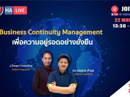 Business Continuity Management เพื่อความอยู่รอดขององค์กรอย่างยั่งยืน