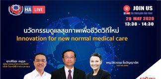 นวัตกรรมดูแลสุขภาพเพื่อชีวิตวิถีใหม่ Innovation for new normal medical care