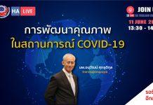 กระบวนการพัฒนาคุณภาพในสถานการณ์ COVID-19
