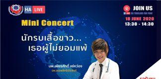 Mini Concert นักรบเสื้อขาว เธอผู้ไม่ยอมแพ้