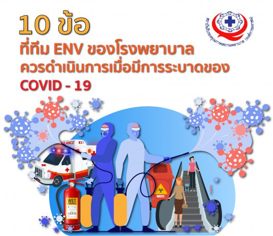 Covid-19 ENV