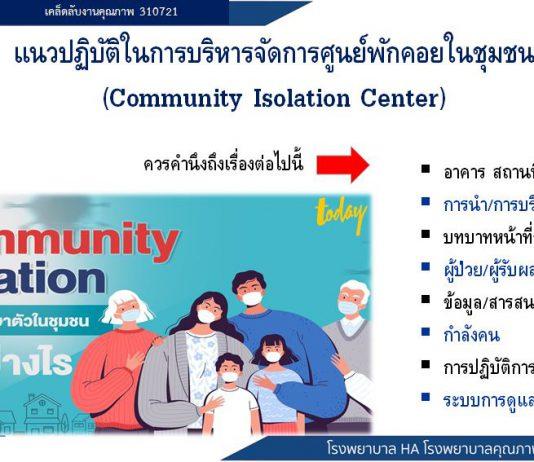 Community Isolation Center